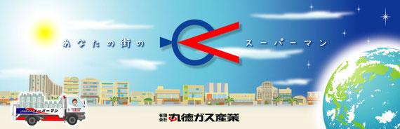 (有)丸徳ガス産業