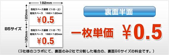 ポスティング安い条件0.5円