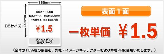 ポスティング安い条件1.5円
