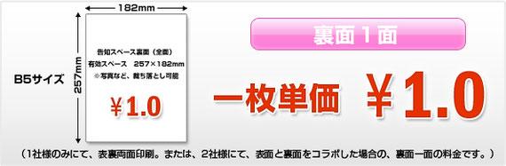 ポスティング安い条件1.0円