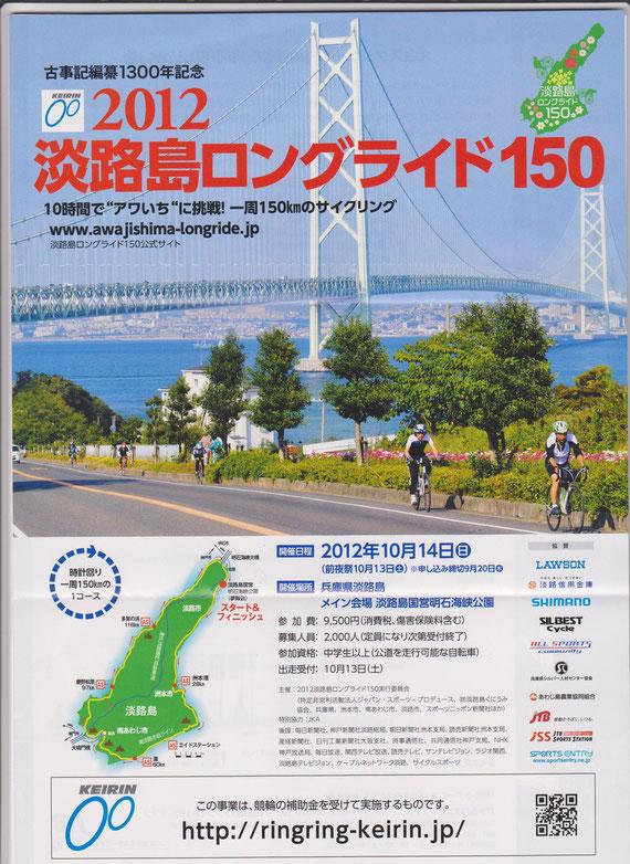 2012淡路島ロングライド150
