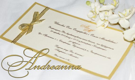 """Пригласительная открытка """"Золото Флоренции"""" с индивидуальным текстом, инициалами, золотой лентой и бумагой. Выполняется в любом цвете! 20грн"""