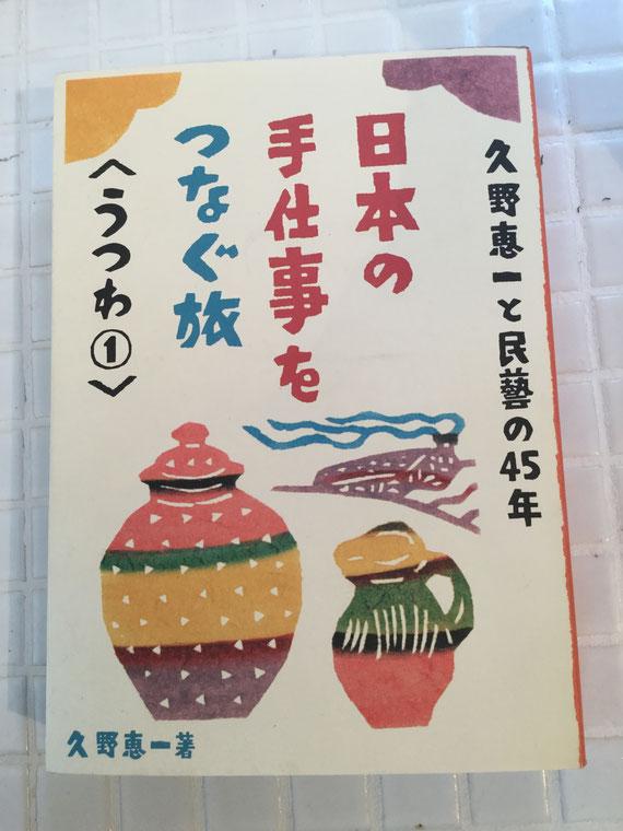 "Reference: ""日本の手仕事をつなぐ旅 うつわ(written by久野恵一(1947-2015))"""