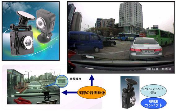 高画質 超小型ドライブレコーダー P200