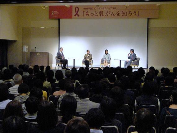 東日新聞ピンクリボンセミナー2009 (右から2番目が当院の吉岡千峰医師です。画像をクリックすると動画が再生されます↑)