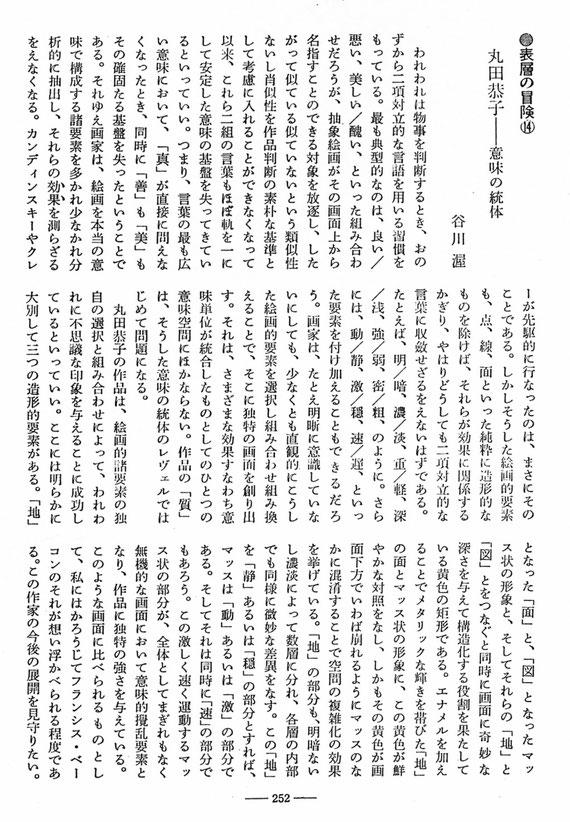 1991年 中央公論 11月号