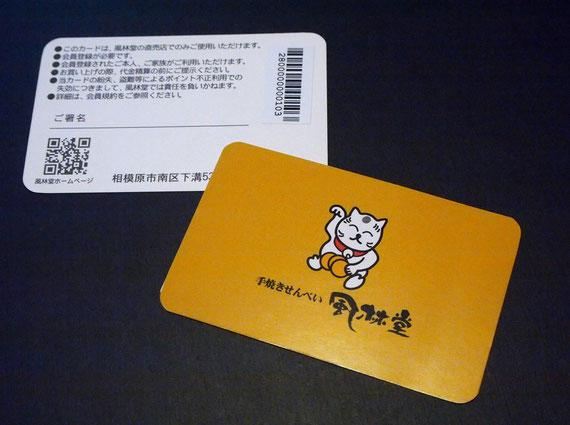 風林堂の新しいポイントカード