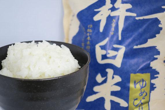杵臼米 ゆめぴりか