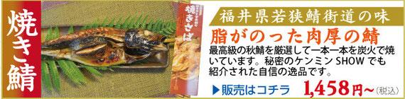 焼き鯖:夏バテ人気商品