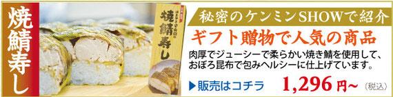 焼鯖寿司:ギフト贈物で人気の商品