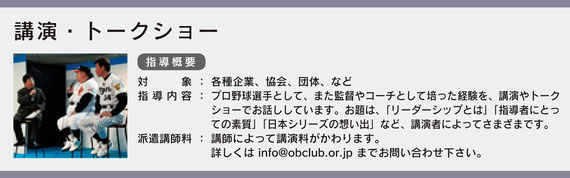講演・トークショー