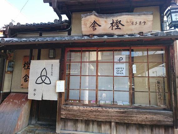奈良の和菓子屋