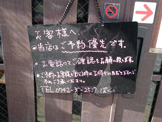 奈良の大和豚のレストラン