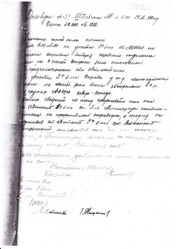 Оперсводка № 59 штаба 218 сп 80 сд к 11.00 14.02.1940 г. (Основание: РГВА, ф.34980, оп.12, д.360, л.232)