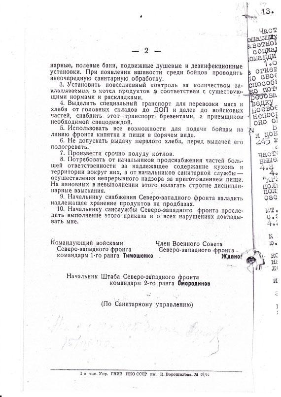 Приказ войскам Северо-Западного фронта за № 0035 от 23.01.1940 г. (Основание: РГВА. ф.34980, оп.10, д.1293, л.29-об.)
