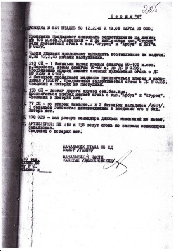 Оперсводка № 041 штаба 80 сд  к 13.00 12.02.1940 г. (Основание: РГВА, ф.34980, оп.12, д.360, л.225)