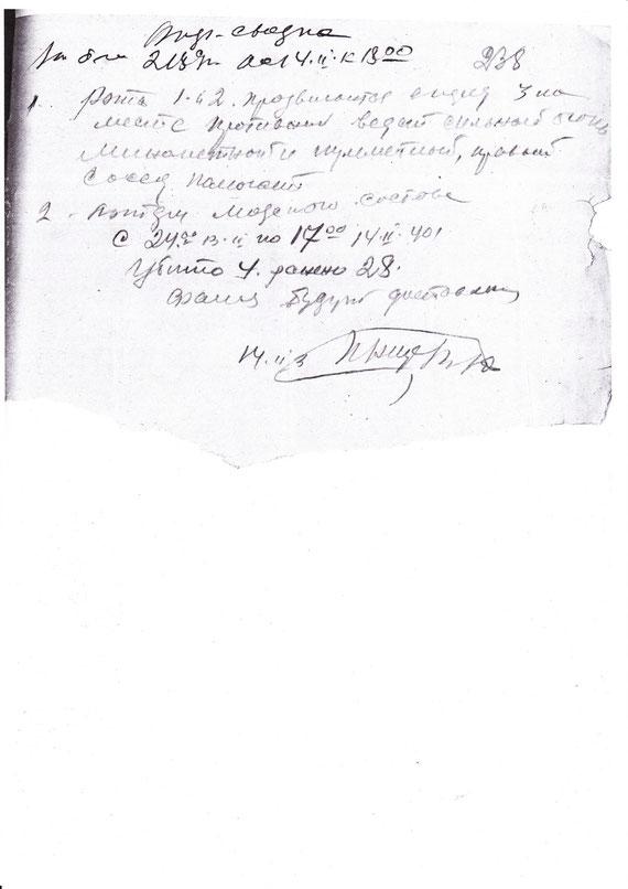 Оперсводка 1-го б-на 218 сп 80 сд к 18.00 14.02.1940 г. (Основание: РГВА, ф.34980, оп.12, д.360, л.238)