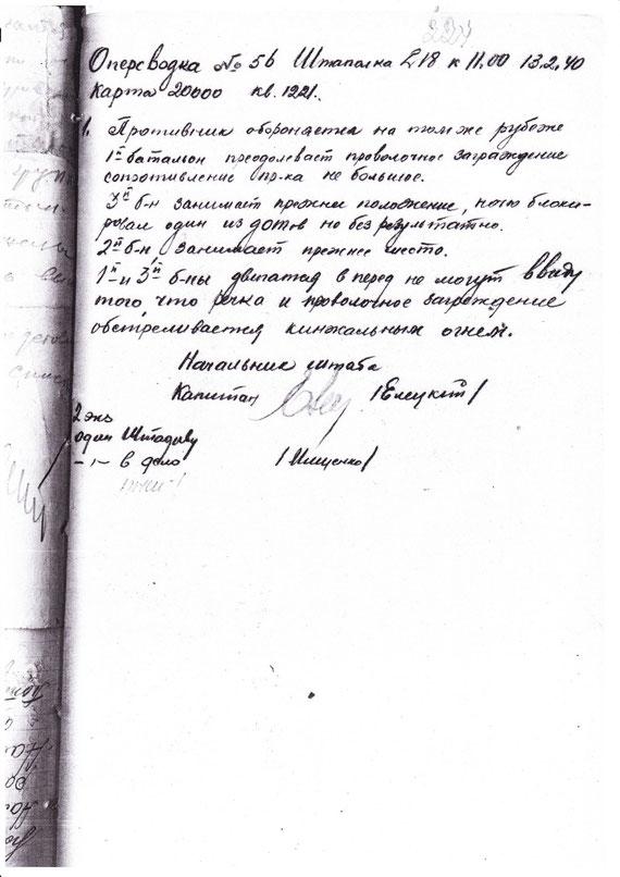 Оперсводка № 56 штаба 218 сп 80 сд  к 11.00 13.02.1940 г. (Основание: РГВА, ф.34980, оп.12, д.360, л.224)