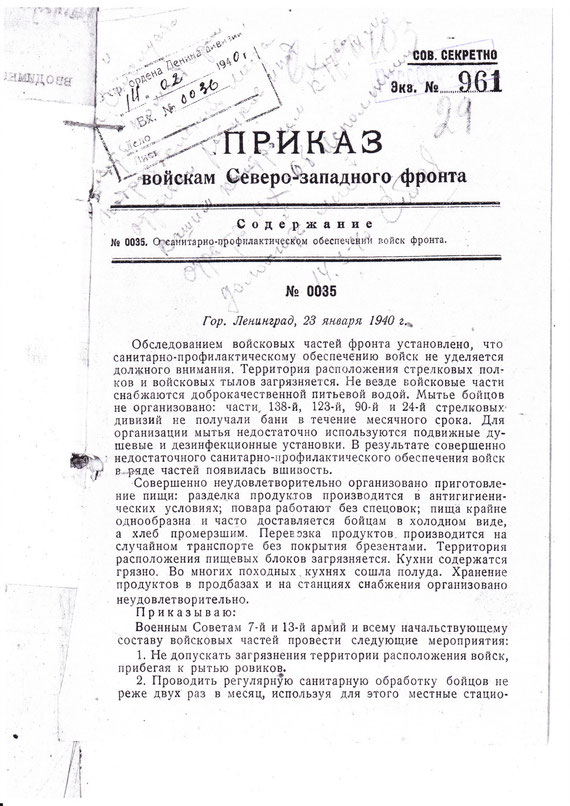 Приказ войскам Северо-Западного фронта за № 0035 от 23.01.1940 г. (Основание: РГВА. ф.34980, оп.10, д.1293, л.29)
