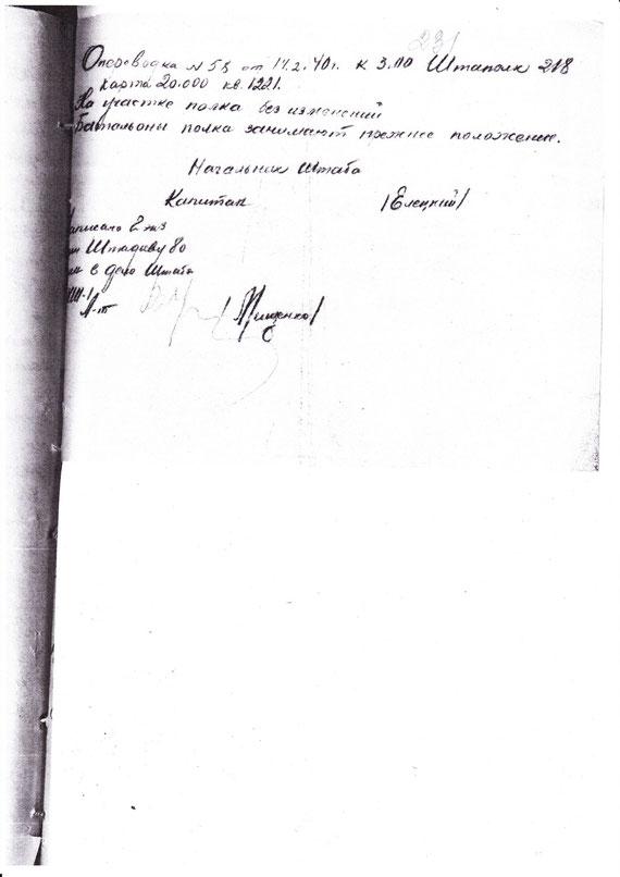 Оперсводка № 58 штаба 218 сп 80 сд к 3.00 14.02.1940 г. (Основание: РГВА, ф.34980, оп.12, д.360, л.231)