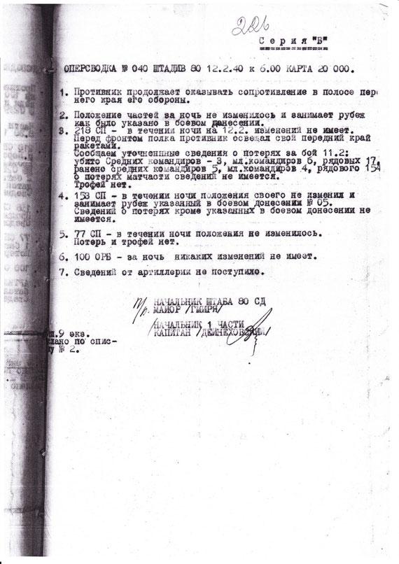 Оперсводка № 040 штаба 80 сд  к 6.00 12.02.1940 г. (Основание: РГВА, ф.34980, оп.12, д.360, л.226)