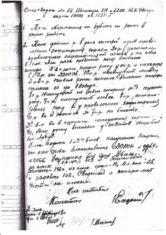 Оперсводка № 52 штаба 218 сп 80 сд к 22.00 12.02.1940 г. (Основание: РГВА, ф.34980, оп.12, д.360, л.219)