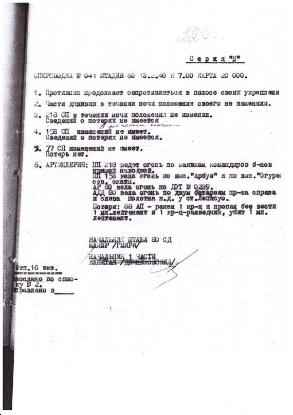 Оперсводка № 041 штаба 80 сд к 7.00 13.02.1940 г. (Основане: РГВА, ф.34980, оп.12, д.360, л.220)