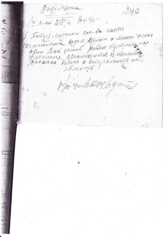 Оперсводка 1-го б-на 218 сп 80 сд на 14.02.1940 г. (Основание: РГВА, ф.34980, оп.12, д.360, л.240)
