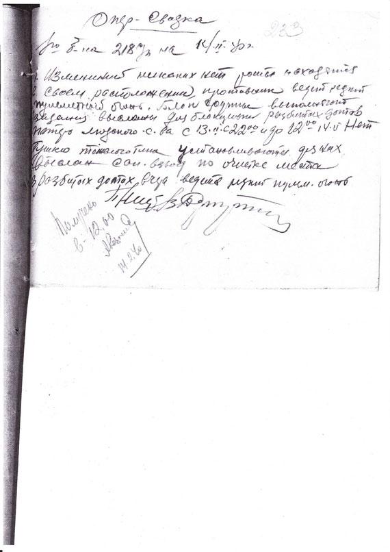 Оперсводка 1-го б-на 218 сп 80 сд на 14.02.1940 г. (Основание: РГВА, ф.34980, оп.12, д.360, л.233)