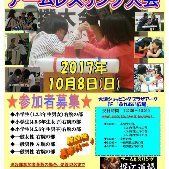 第6回 イオン大津店 アームレスリング大会