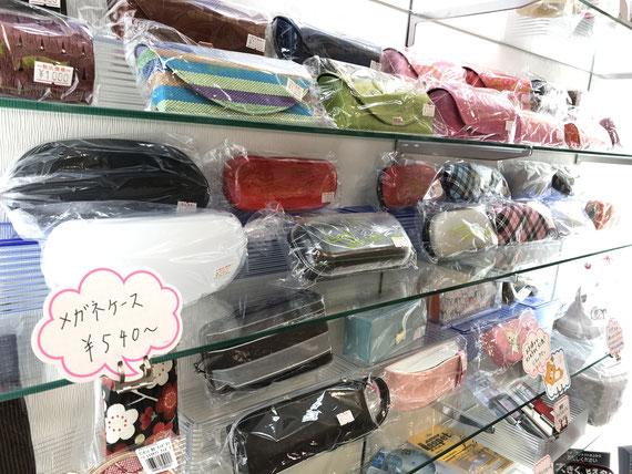 メガネケース 540円〜
