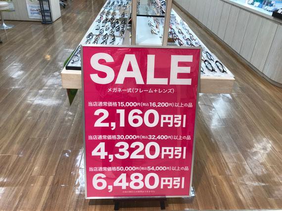 フレームとレンズ、メガネ一式で16,200円以上お買い上げで2,160円引き!32,400円以上お買い上げで4,320円引き!54,000円以上なら6,480円引きです!
