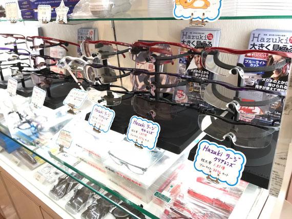 メガネの上からも掛けられるハズキルーペ、両手が使えるから便利です。バリエーションも豊富!