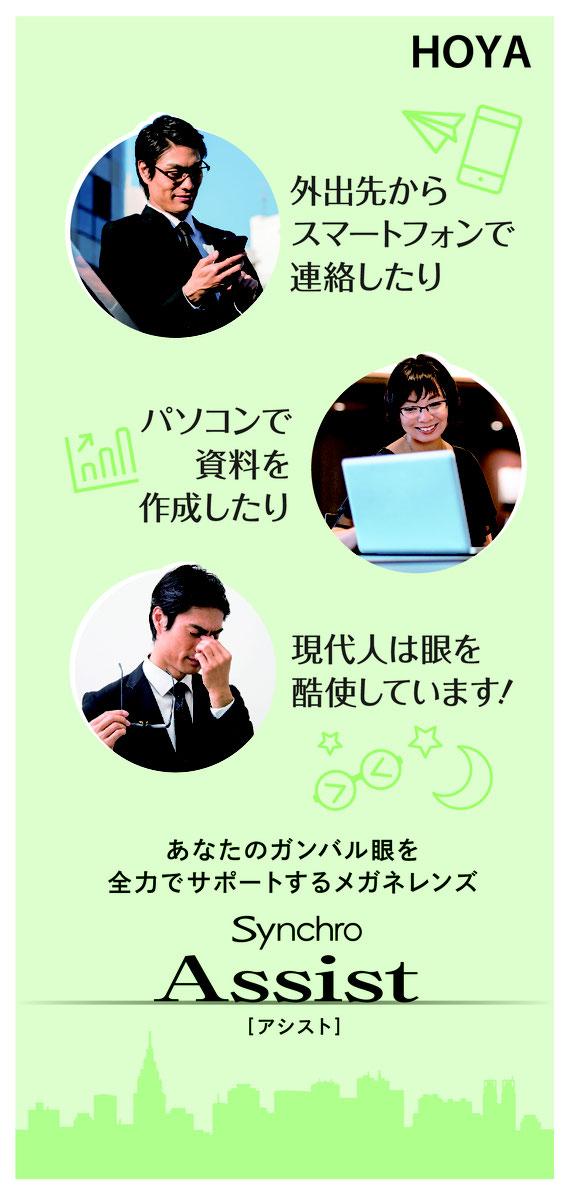若年層もシニア世代も。スマートフォンやパソコンなど、 手元やデスク廻りの「視る」を快適にサポートするメガネレンズがHOYAから新発売!アシストsynclro Assisuto