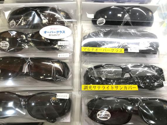 メガネの上からかけられるサングラス、オーバーグラスで紫外線と花粉もカット!