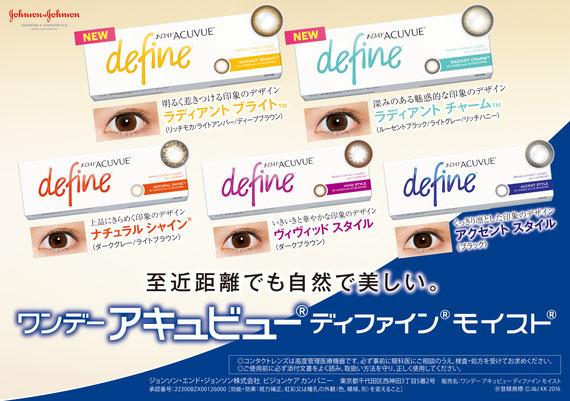 ワンデーアキュビュー ディファインに新色2色登場!