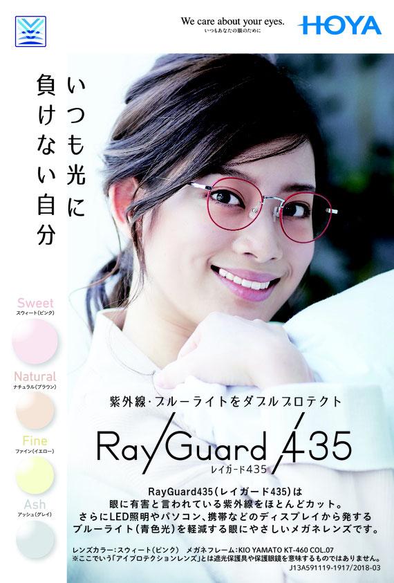 いつも光に負けない自分 Ray Guard 435 レイガード435