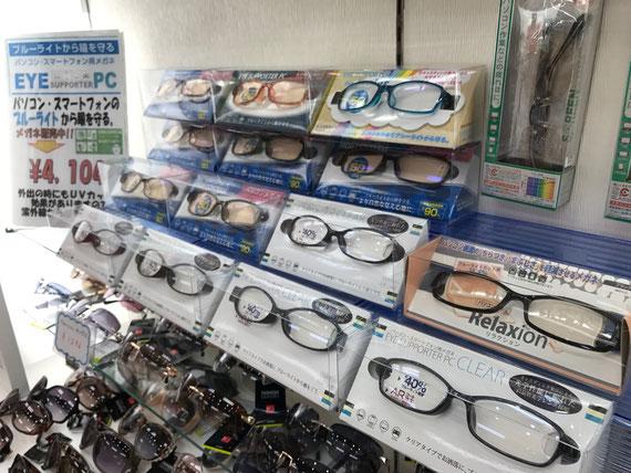 ブルーライト対応メガネでスマートフォンやパソコンから瞳を守る!