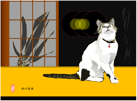 秋の夜長・愛猫 2020/02/13制作