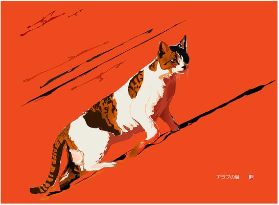 アラブの猫 2019/05/03制作