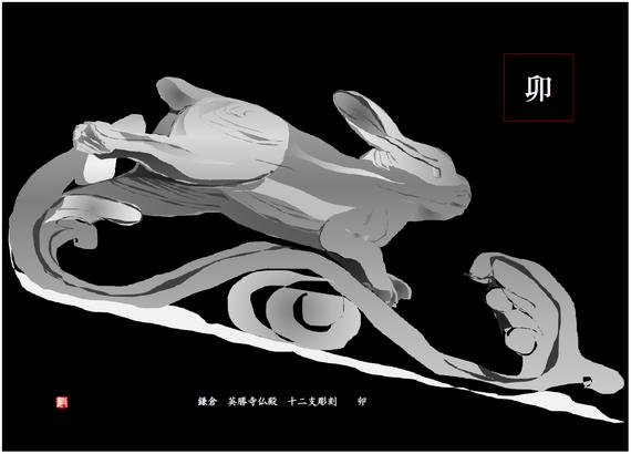 鎌倉英勝寺仏殿 十二支 卯  2018/07/14制作