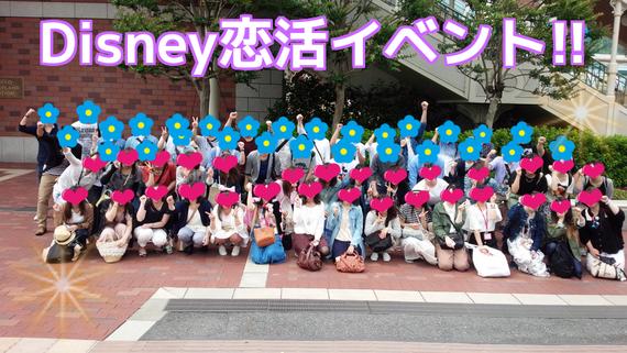 ディズニー恋活イベント写真