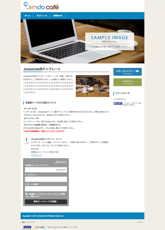 JimdoCafeテンプレートページ