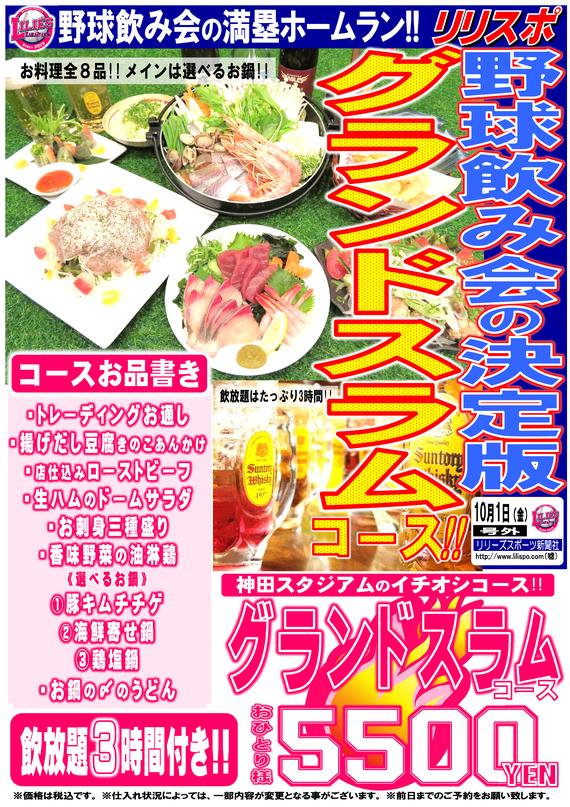 野球居酒屋 コースメニュー 2018