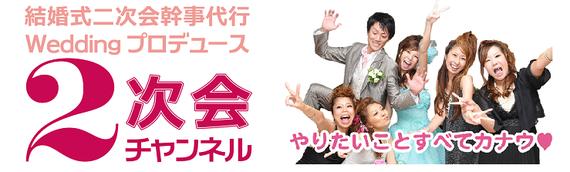 キタ梅田で結婚式二次会