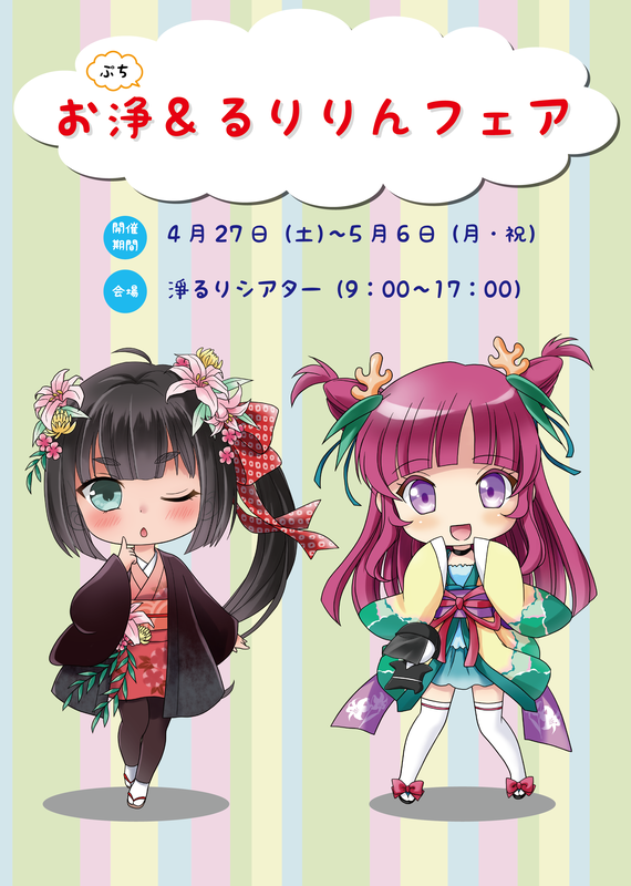 お浄&るりりんフェア2019.04