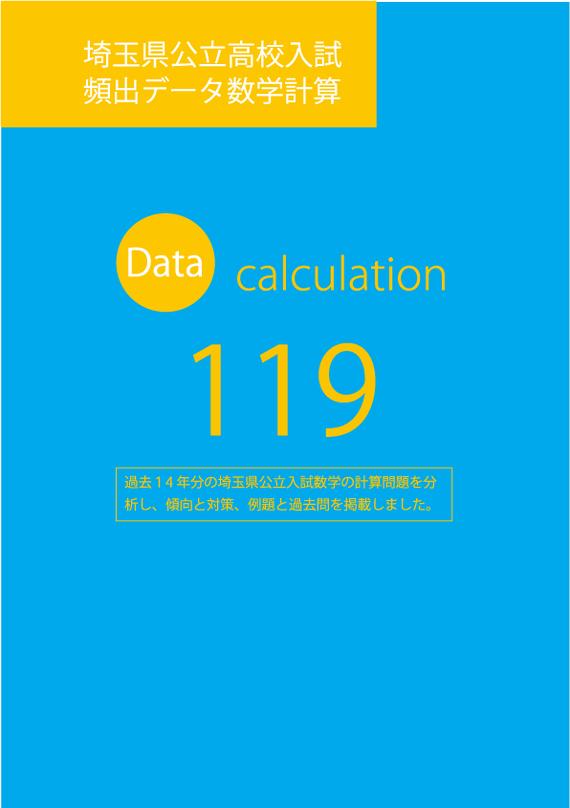 数学計算|埼玉県高校入試頻出過去問