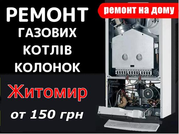 Ремонт газовых колонок Житомир