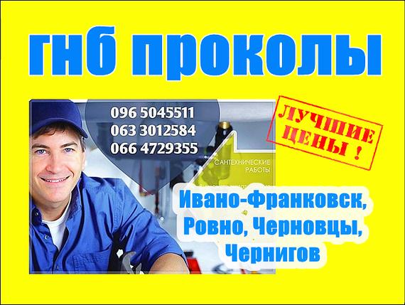 гнб проколы: Ивано-Франковск, Ровно, Черновцы, Чернигов