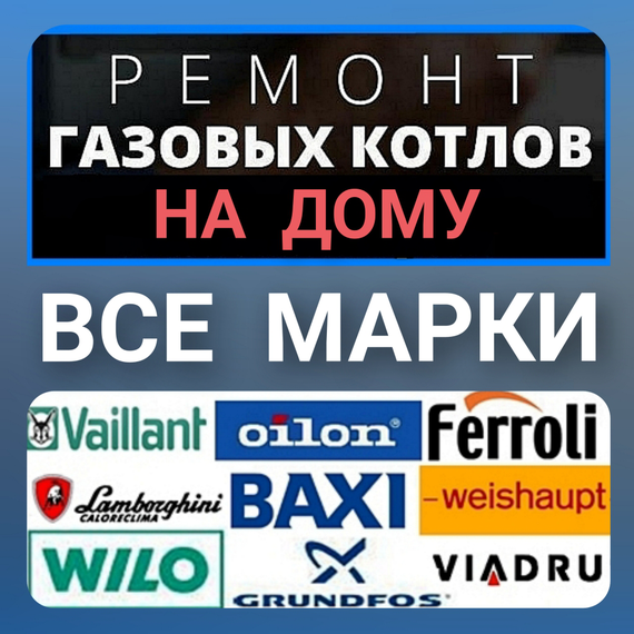 Ремонт газовых котлов Хмельницкий